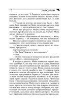 Фокус-покус от Василисы Ужасной (м) — фото, картинка — 12