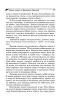 Фокус-покус от Василисы Ужасной (м) — фото, картинка — 13