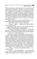 Фокус-покус от Василисы Ужасной (м) — фото, картинка — 14