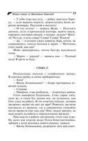 Фокус-покус от Василисы Ужасной (м) — фото, картинка — 15