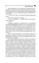 Фокус-покус от Василисы Ужасной (м) — фото, картинка — 6