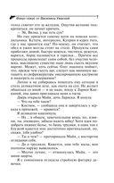 Фокус-покус от Василисы Ужасной (м) — фото, картинка — 7