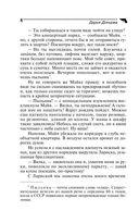 Фокус-покус от Василисы Ужасной (м) — фото, картинка — 8