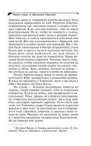 Фокус-покус от Василисы Ужасной (м) — фото, картинка — 9