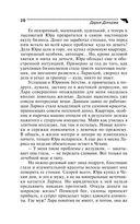 Фокус-покус от Василисы Ужасной (м) — фото, картинка — 10