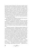 Библиотека на Обугленной горе — фото, картинка — 11