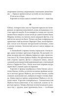 Библиотека на Обугленной горе — фото, картинка — 12