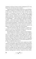 Библиотека на Обугленной горе — фото, картинка — 13