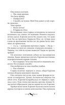 Библиотека на Обугленной горе — фото, картинка — 6