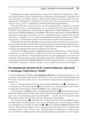 Вскрытие покажет! Практический анализ вредоносного ПО — фото, картинка — 14
