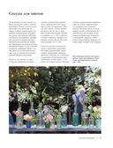 Жизнь среди цветов: букеты и композиции для вашего дома — фото, картинка — 14