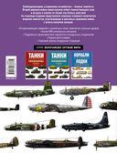 Самолеты Второй мировой войны. 1939-1945 гг. — фото, картинка — 8