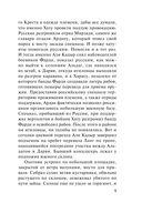 Солдаты из гранита (м) — фото, картинка — 7