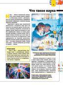 Всё, что должен знать каждый образованный человек о науке — фото, картинка — 3