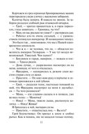 Империя Тигвердов. Танго в пустоте (м) — фото, картинка — 11