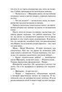 Империя Тигвердов. Танго в пустоте (м) — фото, картинка — 12