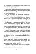 Империя Тигвердов. Танго в пустоте (м) — фото, картинка — 13
