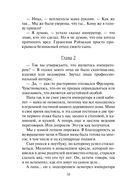 Империя Тигвердов. Танго в пустоте (м) — фото, картинка — 14
