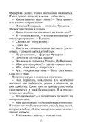 Империя Тигвердов. Танго в пустоте (м) — фото, картинка — 15