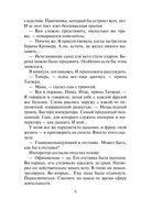 Империя Тигвердов. Танго в пустоте (м) — фото, картинка — 4