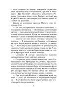 Империя Тигвердов. Танго в пустоте (м) — фото, картинка — 6