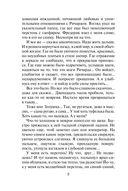 Империя Тигвердов. Танго в пустоте (м) — фото, картинка — 8