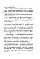 Империя Тигвердов. Танго в пустоте (м) — фото, картинка — 9