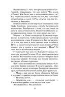 Империя Тигвердов. Танго в пустоте (м) — фото, картинка — 10
