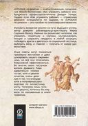 UPGRADE по-римски. Руководство для варваров — фото, картинка — 3