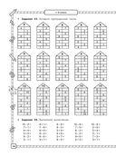 Весь курс начальной школы в схемах и таблицах. Математика. 1-4 класс — фото, картинка — 14