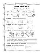 Весь курс начальной школы в схемах и таблицах. Математика. 1-4 класс — фото, картинка — 6