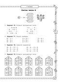 Весь курс начальной школы в схемах и таблицах. Математика. 1-4 класс — фото, картинка — 9