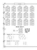 Весь курс начальной школы в схемах и таблицах. Математика. 1-4 класс — фото, картинка — 10