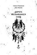 Дорога несбывшихся снов — фото, картинка — 3