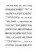 Дорога несбывшихся снов — фото, картинка — 6