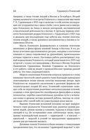 Гурджиев и Успенский — фото, картинка — 11