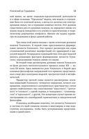 Гурджиев и Успенский — фото, картинка — 12