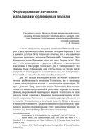 Гурджиев и Успенский — фото, картинка — 13