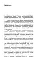 Гурджиев и Успенский — фото, картинка — 4