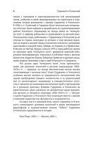 Гурджиев и Успенский — фото, картинка — 5