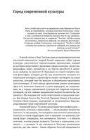 Гурджиев и Успенский — фото, картинка — 7