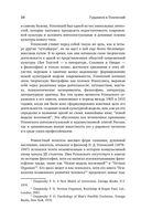 Гурджиев и Успенский — фото, картинка — 9