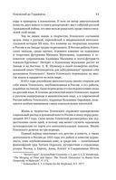 Гурджиев и Успенский — фото, картинка — 10