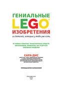 LEGO. Гениальные изобретения — фото, картинка — 3