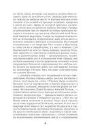 Тот, кто знает. Книга первая. Опасные вопросы (м) — фото, картинка — 4