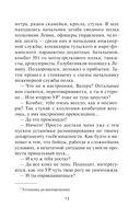 Последний бой комбата (м) — фото, картинка — 12