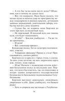 Последний бой комбата (м) — фото, картинка — 13