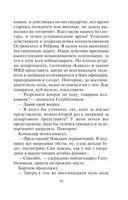 Последний бой комбата (м) — фото, картинка — 14