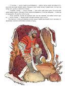 Али-баба и сорок разбойников — фото, картинка — 1