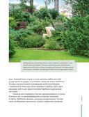 Сады вдохновения. 25 лучших идей ландшафтного дизайна — фото, картинка — 11